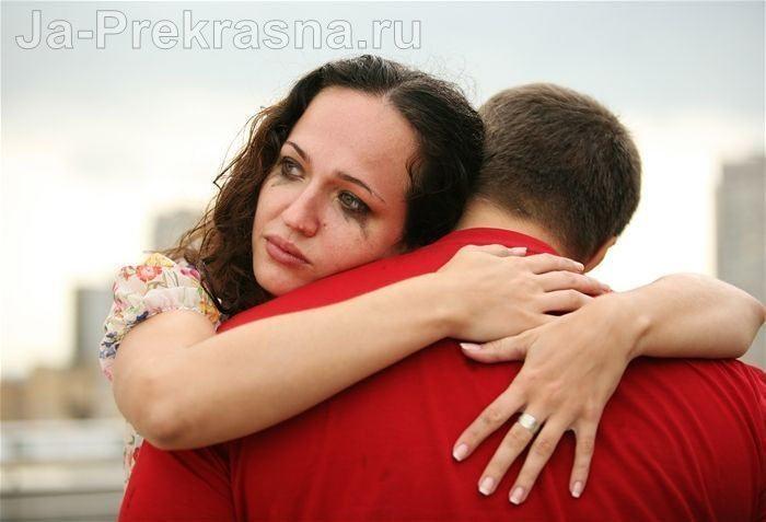 муж простил жену, так как она раскаялась